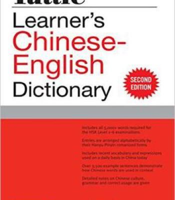 Tuttle Learner'S Chinese-English Dictionary: Revised Second Edition PDF
