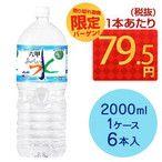 アサヒ おいしい水 六甲 2L PET×6本入 六甲のおいしい水の最安値