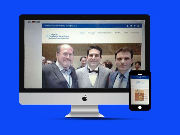 Επανασχεδίαση Ιστοσελίδας για το Ιατρείο Επεμβατικής Ακτινολογίας