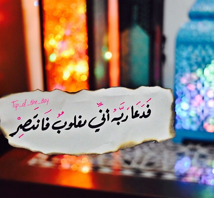 Pin By Maryam Helwani On Notebook Arabic Quotes Tip Of The Day Quotes