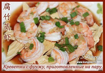 Креветки с фучжу, приготовленные на пару (рецепт с фото)  | Китайская кухня