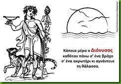 Δραστηριότητες, παιδαγωγικό και εποπτικό υλικό για το Νηπιαγωγείο: Ο θεός Διόνυσος και οι Τυρρηνοί πειρατές: Εικονογρ...