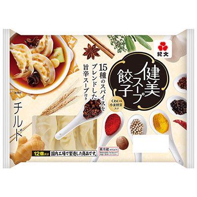 健美スープ餃子 - 食@新製品 - 『新製品』から食の今と明日を見る!