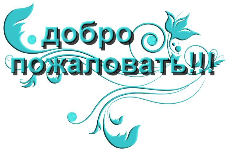 Добро пожаловать в мой блог