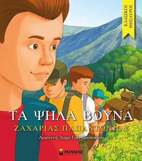 Τα ψηλά βουνά - Παπαντωνίου, Ζαχαρίας Λ., 1877-1940 - ISBN 9789604816408