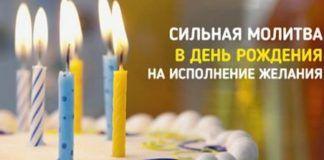 Молитва в день рождения на исполнение желания