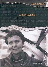 Ελένη Γλύκατζη ΑρβελέρΤα 600 μολύβια