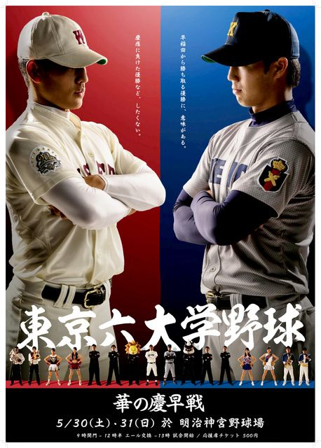 SouKei-match@Spring2015 #1