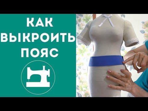 Как выкроить пояс для юбки или брюк - YouTube