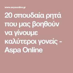 20 σπουδαία ρητά που μας βοηθούν να γίνουμε καλύτεροι γονείς - Aspa Online