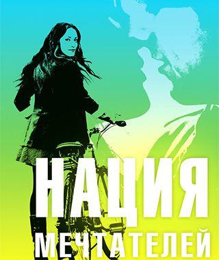 Нация мечтателей / Daydream Nation (2010) http://www.yourussian.ru/161050/нация-мечтателей-daydream-nation-2010/   Семнадцатилетняя Кэролайн Векслер (Кэт Деннингз), главная героиня истории, о которой повествует фильм «Нация мечтателей», сталкивается с самым настоящим кошмаром подростка: ее овдовевший отец переезжает из большого города, где они жили прежде, в маленький провинциальный городок. Когда Кэролайн понимает, что у нее ничего общего с ее новыми одноклассниками, она обращает свое…