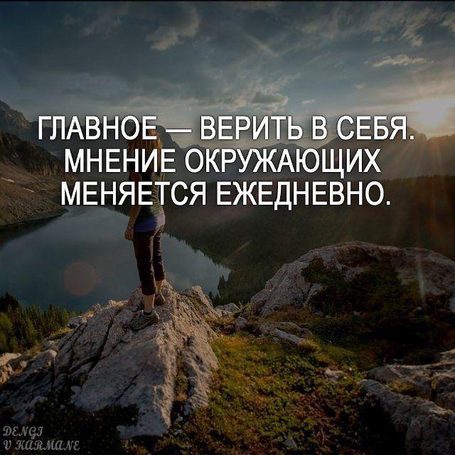 Присылайте ваши фото в директ, ставьте лайк и подписывайтесь✔. . . #мотивация #цитаты #смыслжизни #мудрость #мысли #совет #правильныеслова #правдажизнионатакая #мудростьдня #успехсегодня #мыслиосмысле #мысли_на_ночь #саморазвитиеличности #deng1vkarmane