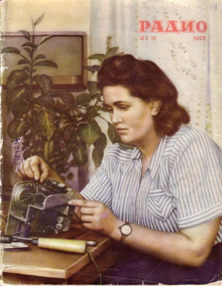 "1953. Журнал ""радио"". №12. На обложке номера А. Астанкова, лауреат диплома 1 степени и приза за конструкцию радиоприёмника."
