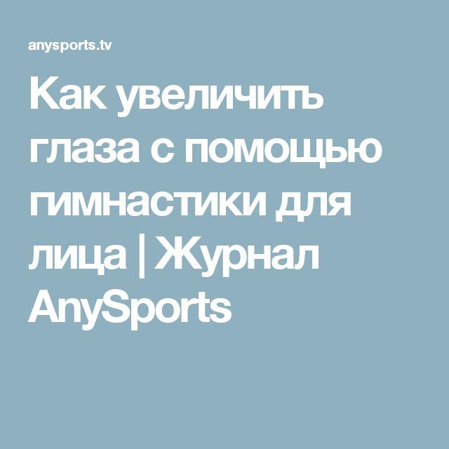 Как увеличить глаза с помощью гимнастики для лица | Журнал AnySports