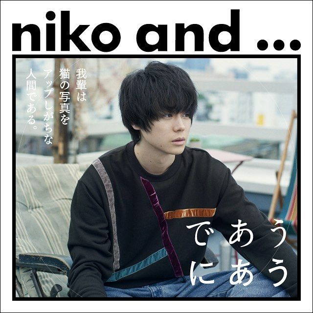 "niko and ... on Instagram: "". 【であうにあうMOVIE「カケル」公開中 ..."