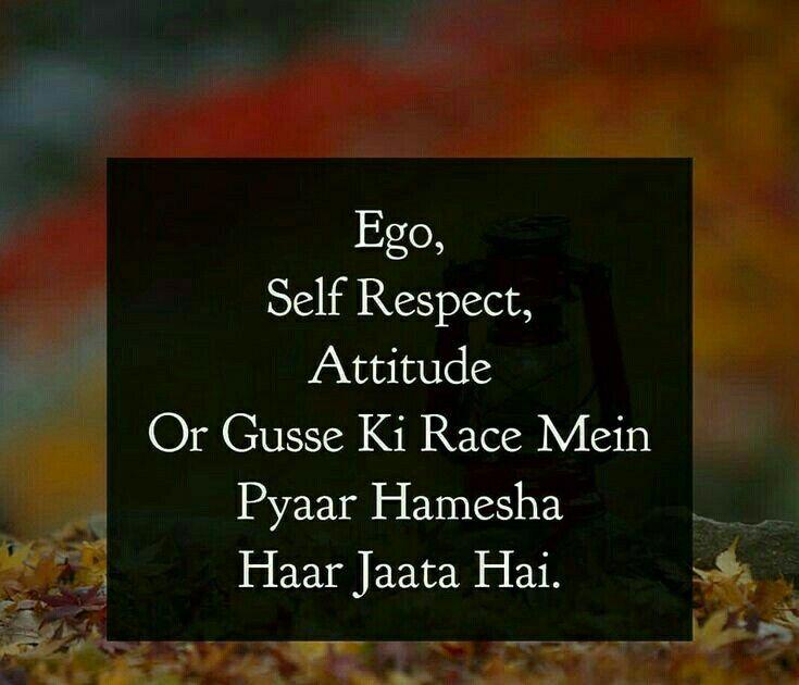 Pyaar Ki Koi Respect Nahi Karta Apne Self Respect Ko Importance Dete