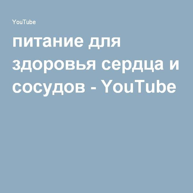 питание для здоровья сердца и сосудов - YouTube
