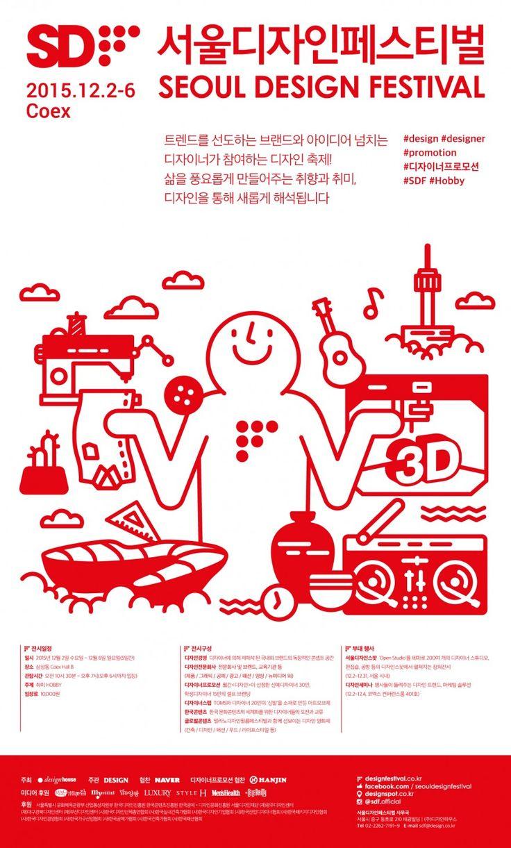 서울 디자인 페스티벌 2015 - Google 검색