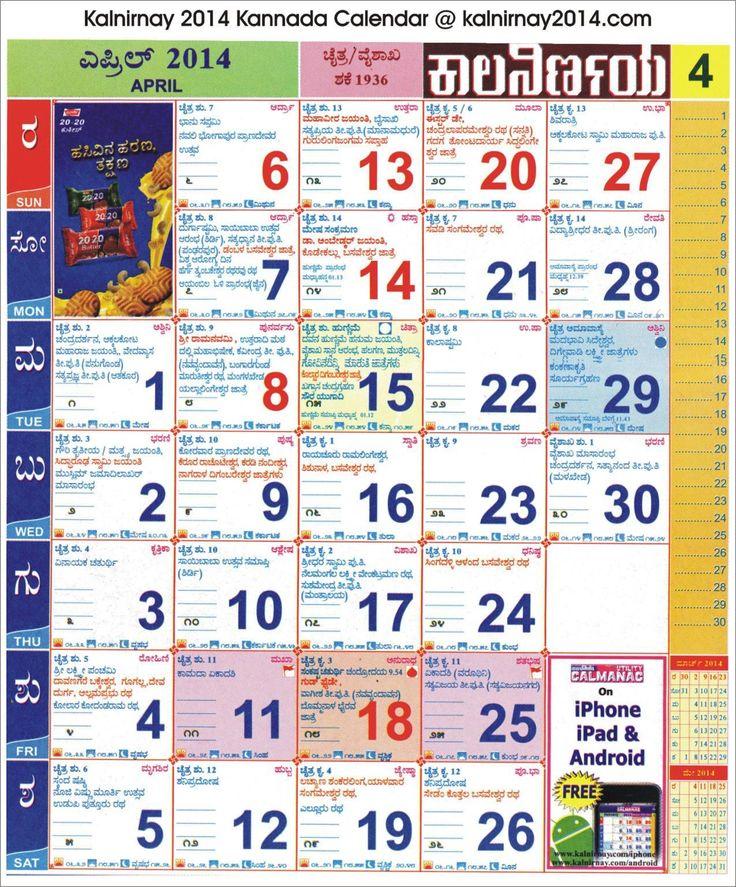April 2014 Kannada kalnirnay Calendar