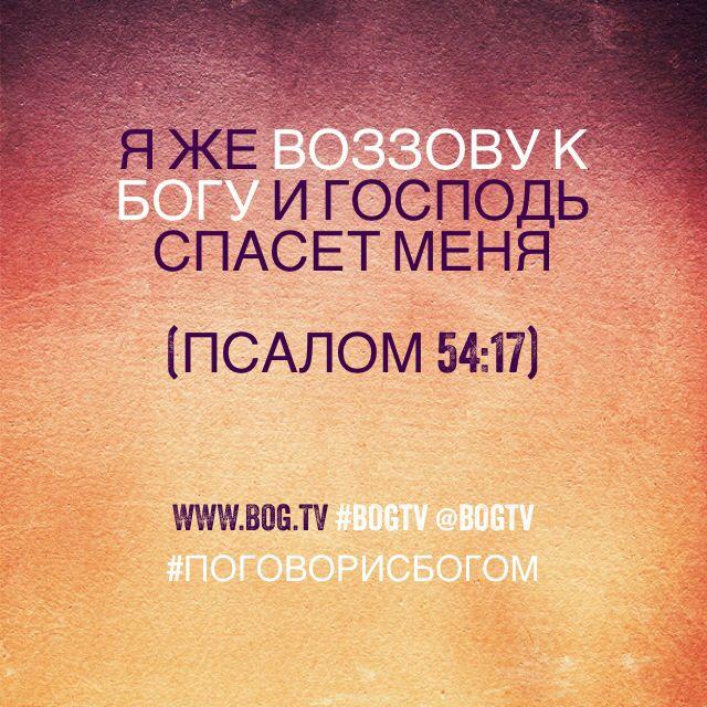 """Пс 54:17 """"я же к Богу воззову и Господь спасет меня"""" #Бог слышит и спасает #ПоговорисБогом ❤️#Богтв #Bogtv #молитва #библия #God #pray #bible"""