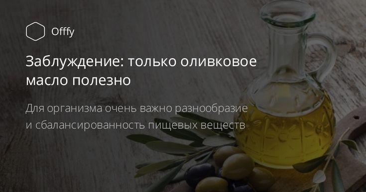 Некоторые люди употребляют только оливковое масло для здоровья сердца. Правы ли они?  Какие ещё виды масел полезны?  #ДиетаБезДиет #Offfy #мнение_диетолога #пп #ЗОЖ #похудение #здоровье #здоровыйобразжизни #здоровоепитание #растительноемасло #оливковоемасло