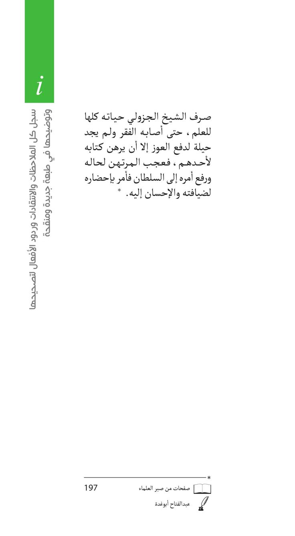 كتاب النهر الجاري pdf