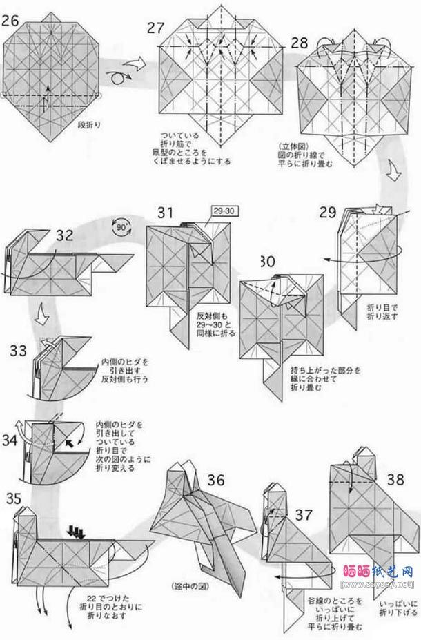 origami dragon instructions advanced www imgkid com Origami Steps Lion Advanced Origami Diagrams