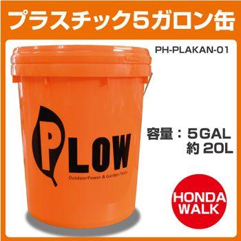 PLOWプラスチック5ガロン缶20LX5ケセット【PH-PLAKAN01】【プラ缶】【物入れ】【収納】【インテリア】【作業用品】