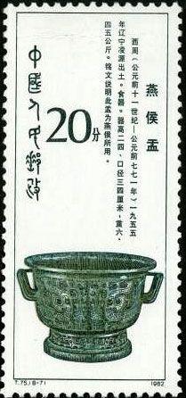 Bronzes of Western Zhou Dynasty