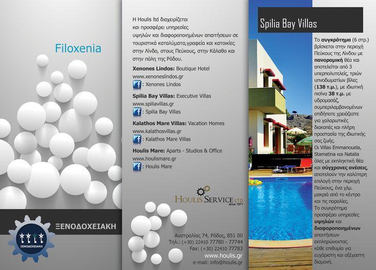 Φυλλάδιο www.houlis.gr/xen