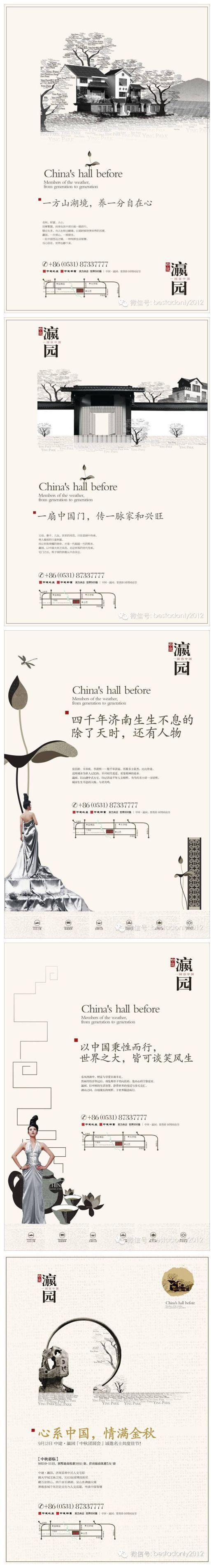 地产广告 瀛园 别墅 中式 #Graphic Design Poster