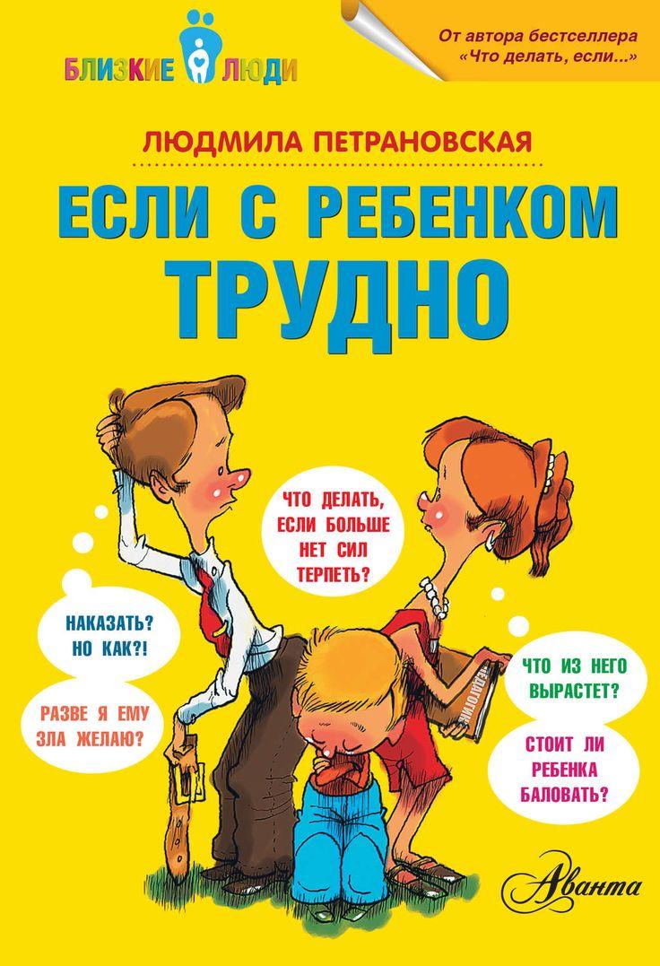 Новая книга известного семейного психолога, лауреата премии президента РФ в области образования, автора бестселлеров «Что делать, если…» и «Что делать, если… 2» адресована родителям детей и подростков с особенностями поведени…