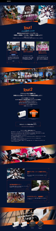 Tour de Action Cam【家電・パソコン・通信関連】のLPデザイン。WEBデザイナーさん必見!ランディングページのデザイン参考に(かっこいい系)