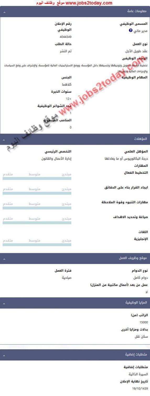 وظائف مدير مالى بالرياض 1439 برنامج طاقات يعلن برنامج طاقات البوابة الوطنية للعمل فى المملكة العربية السعودية فى الرياض عن فتح باب Management Financial Riyadh