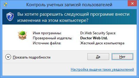 Dr.Web — Частые вопросы