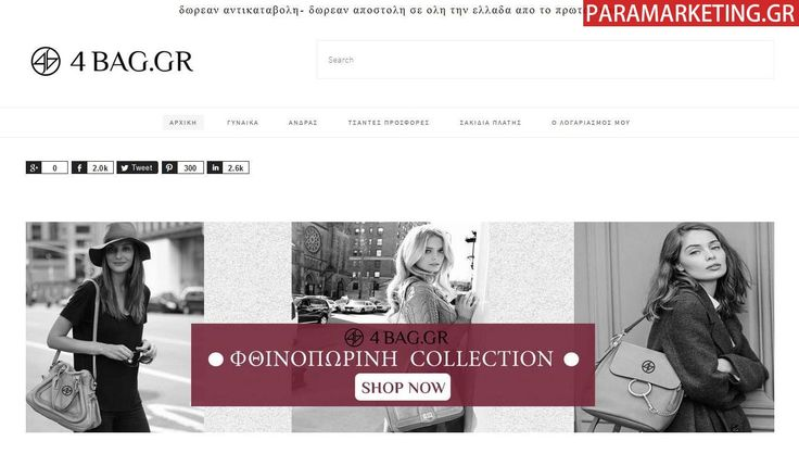 4BAG-ESHOP.GR-WE-DESIGN-PORTFOLIO-2