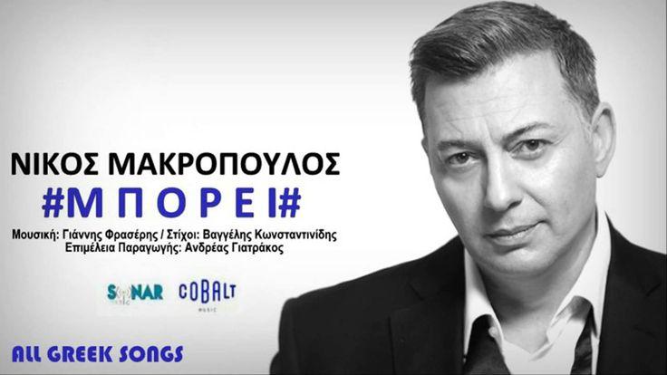 Νίκος Μακρόπουλος | Μπορεί | New Single 2016 (Official)