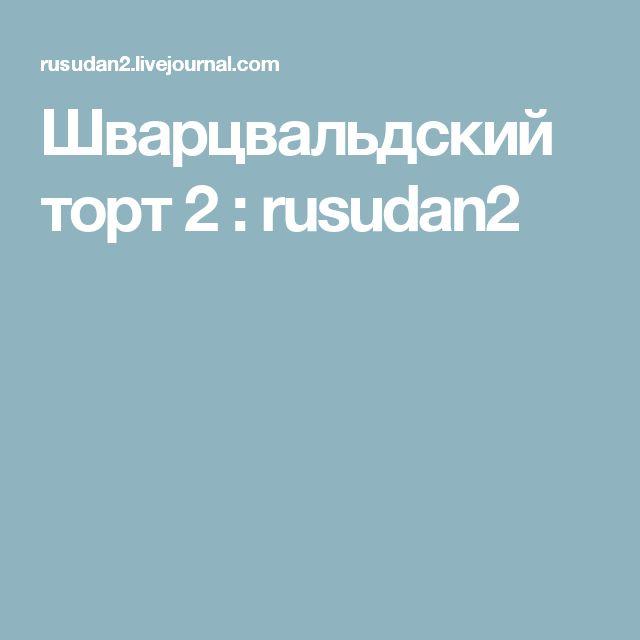 Шварцвальдский торт 2 : rusudan2