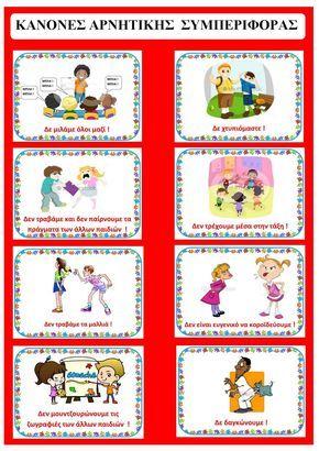 dreamskindergarten Το νηπιαγωγείο που ονειρεύομαι !: Οι κανόνες της τάξης μου