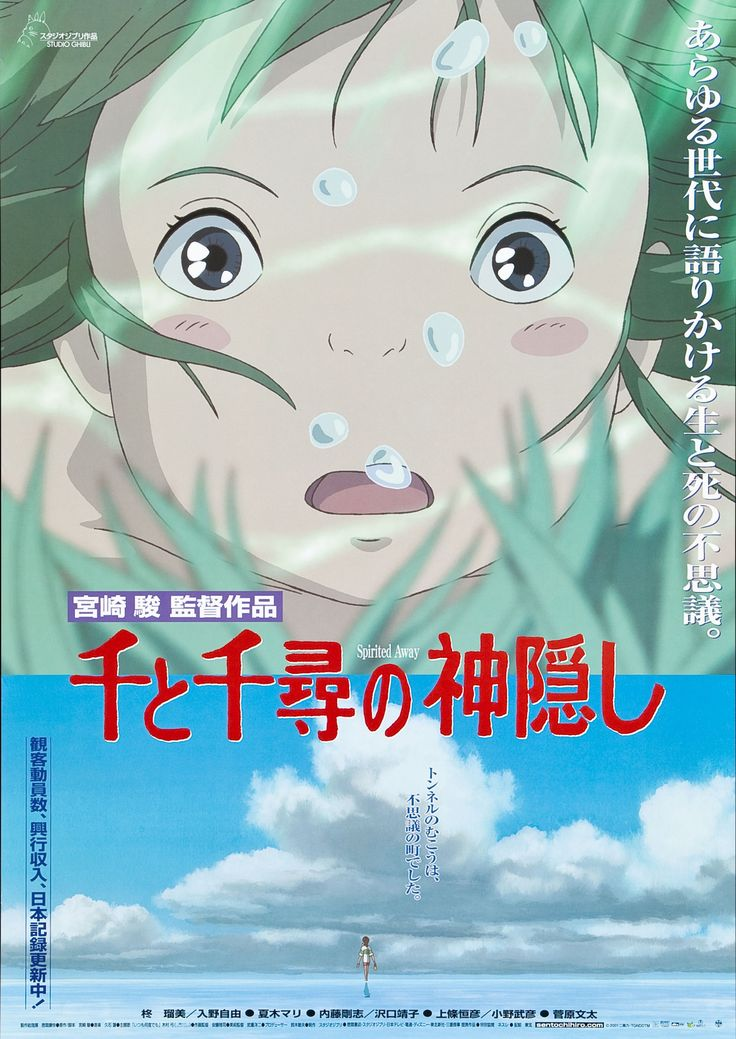 Sen to Chihiro no Kamikakushi // Spirited Away // El viaje de Chihiro
