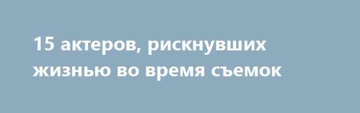 15 актеров, рискнувших жизнью во время съемок http://kleinburd.ru/news/15-akterov-risknuvshix-zhiznyu-vo-vremya-semok/  Актерская профессия не так проста, как кажется. Дни, недели и даже месяцы уходят на то, чтобы подготовиться и вжиться в роль. Многие из актеров даже отказываются от помощи каскадеров и самостоятельно выполняют головокружительные трюки. Сегодня вы увидите потенциальных победителей «Фактора страха», рискнувших жизнью ради эффектного кадра и признания. Джейсон Стейтем –…
