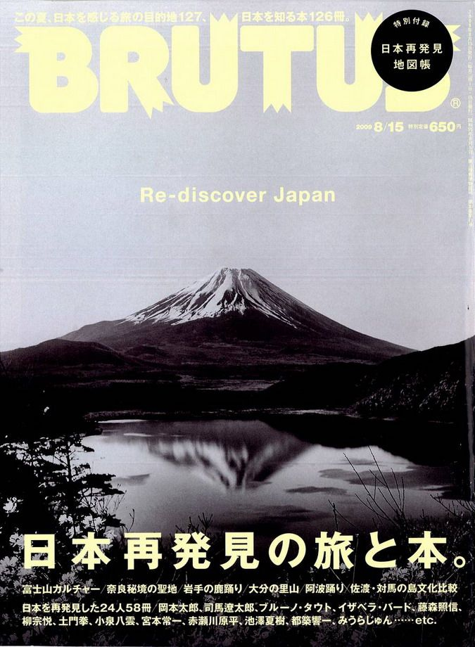 alex-kerr.com 美しき日本の残像|古民家ステイと日本文化体験 » BRUTUS「日本再発見の旅と本」