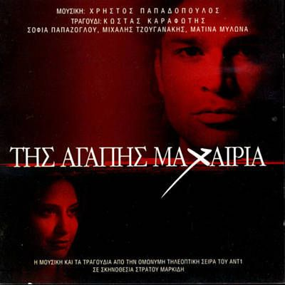 Found Tis Agapis Maxairia by Kostas Karafotis with Shazam, have a listen: http://www.shazam.com/discover/track/44321681