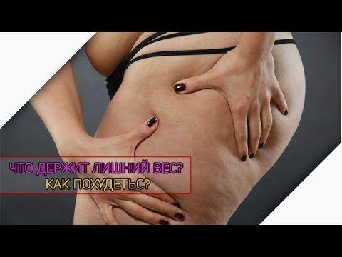 Передача - Что держит лишний вес и как похудеть?