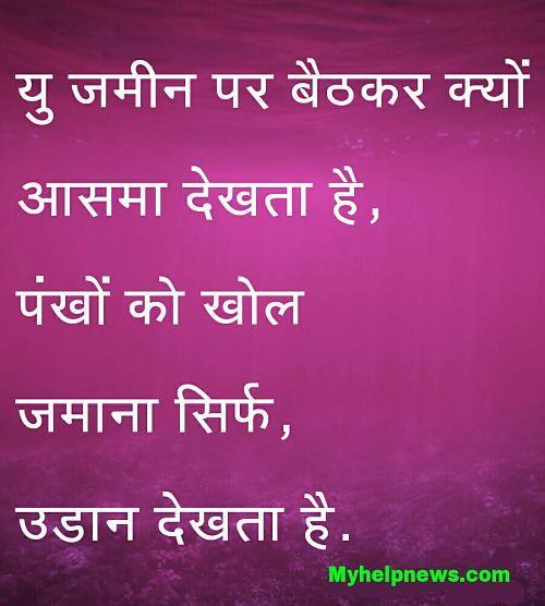 Best Motivational Status Hindi Collection 1