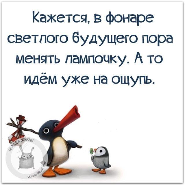 Лампочку Ильича запретили в связи с декоммунизацией, а современной патрон не подходит... #правдажизни #юмор #позитив #фонарь