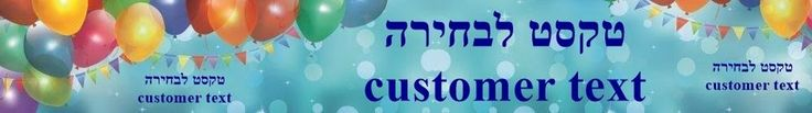 Personalized Banner Custom Order Hebrew Birthday Anniversary Special Occasion #Unbranded #allspecialoccasion