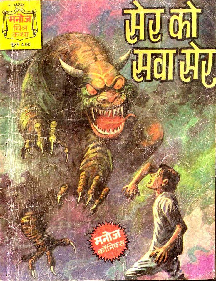 SJCOMICS - READ FREE ALL INDIAN COMICS