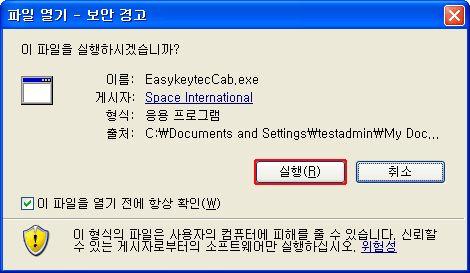 EasyKeytecCab.exe 파일실행 화면입니다. 실행버튼을 눌러주세요
