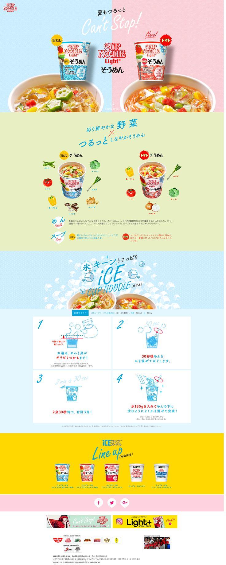 http://www.cupnoodle.jp/lightplus/soumen/